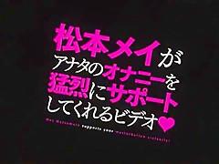 松本メイ動画プレビュー4