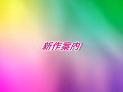 「範田紗々」